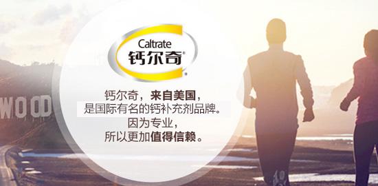 钙尔奇/caltrate