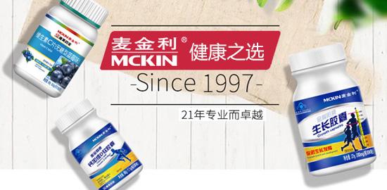 麦金利/mckin