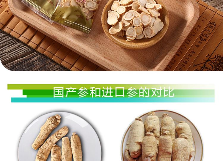康美西洋参片-40g_04.jpg