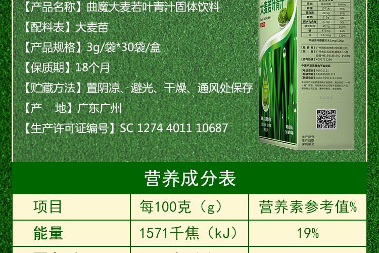 曲魔大麦若叶青汁粉90克蚂蚁代餐粉_03.jpg