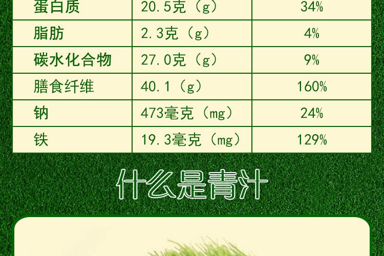 曲魔大麦若叶青汁粉90克蚂蚁代餐粉_04.jpg