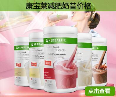 康宝莱减肥奶昔一个月要多少钱 750g罐装减肥产品才298.00元