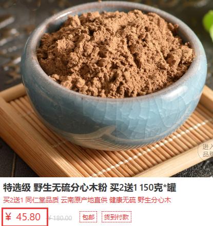 分心木粉价格