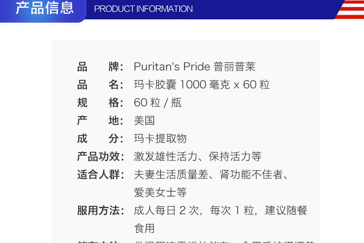 Puritan's Pride/普丽普莱 秘鲁玛咖胶囊