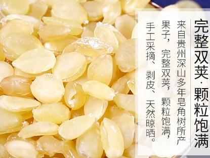 双荚皂角米的作用
