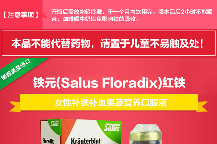 德国-Salus莎露斯-Floradix女性儿童孕妇补铁补血营养液-500ml瓶_01.jpg
