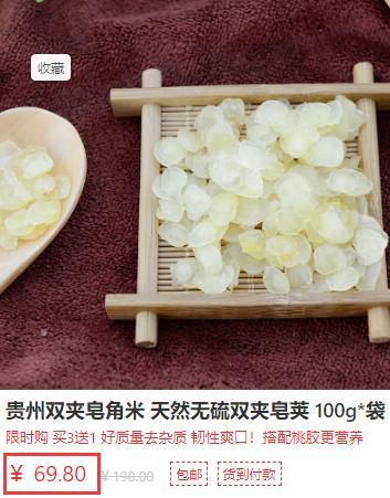双荚皂角米的价格