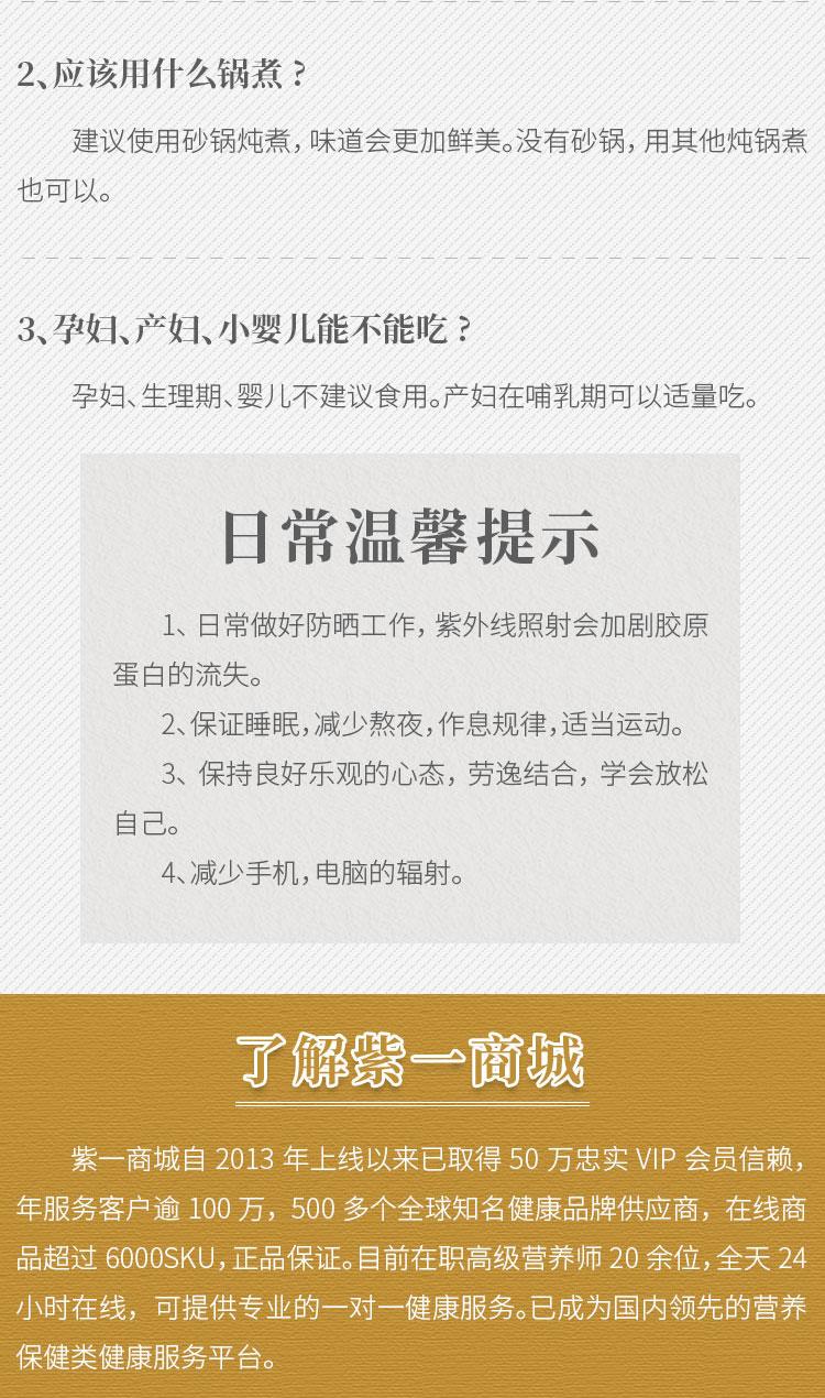 修改-美容驻颜滋补_06.jpg