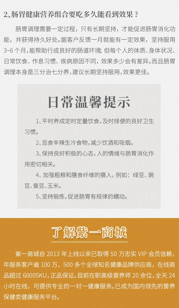 修改-调理肠道_06.jpg
