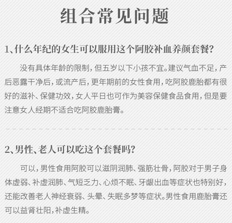 修改-女性健康滋补_06.jpg