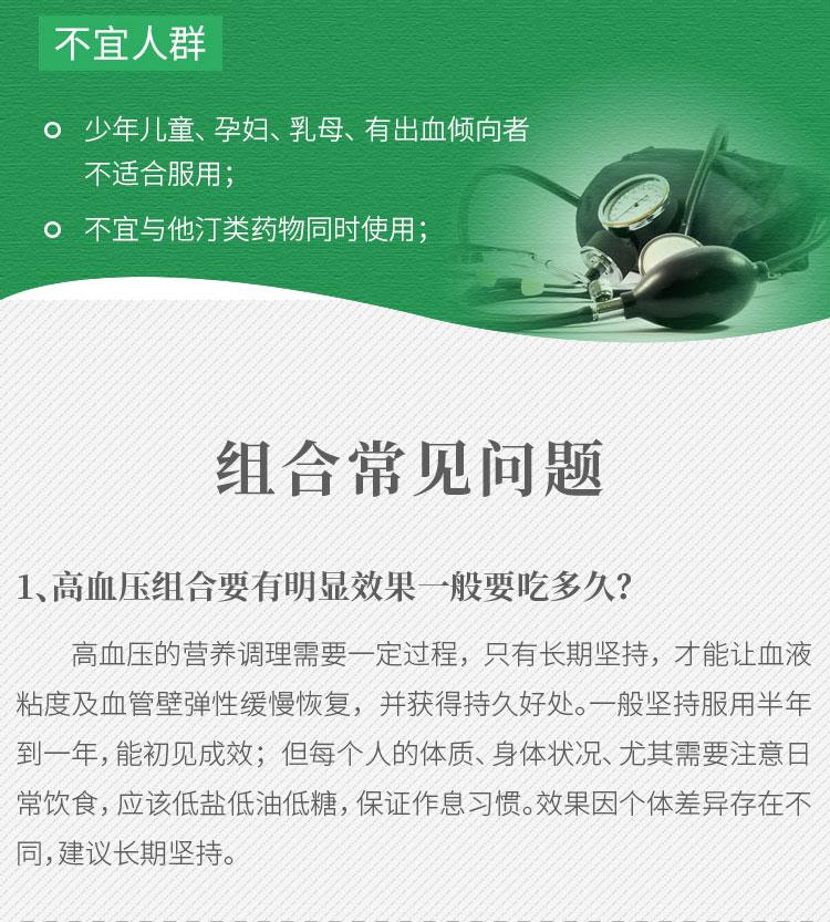 修改-高血压_07.jpg