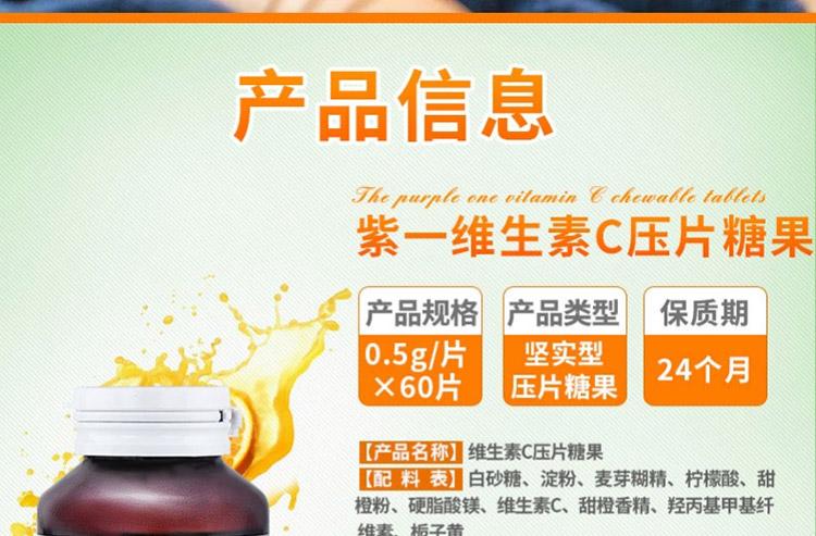 紫一-维生素c压片糖果-五瓶装【图片-价格-品牌-报价】-京东_06.jpg