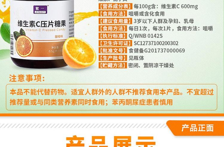 紫一-维生素c压片糖果-五瓶装【图片-价格-品牌-报价】-京东_07.jpg