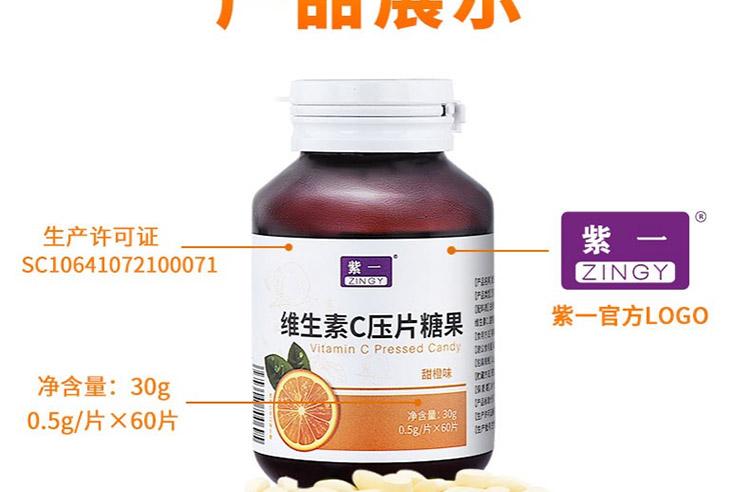 紫一-维生素c压片糖果-五瓶装【图片-价格-品牌-报价】-京东_08.jpg
