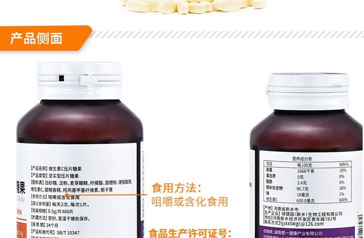 紫一-维生素c压片糖果-五瓶装【图片-价格-品牌-报价】-京东_09.jpg