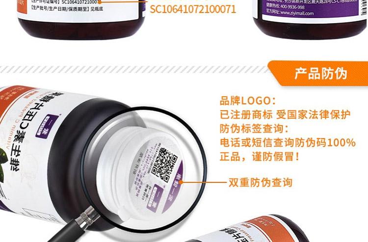 紫一-维生素c压片糖果-五瓶装【图片-价格-品牌-报价】-京东_10.jpg