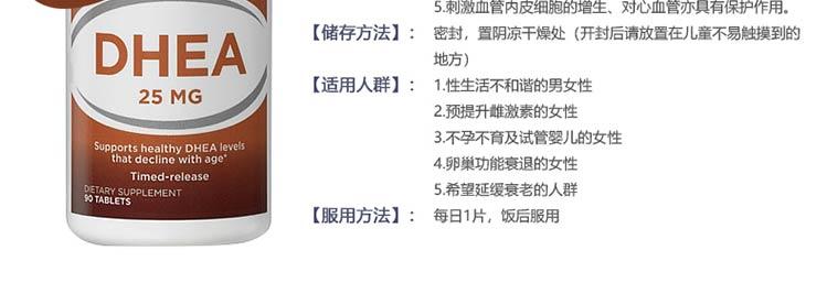 gnc dhea青春素缓释片说明书