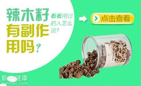 辣木籽的副作用有哪些