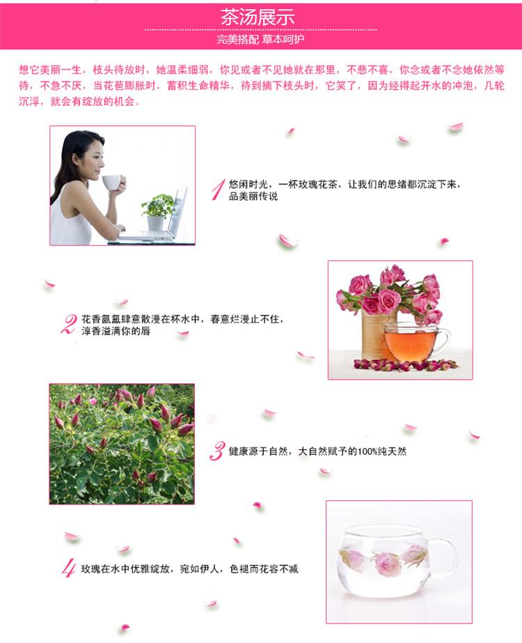 玫瑰花茶 冲泡方法