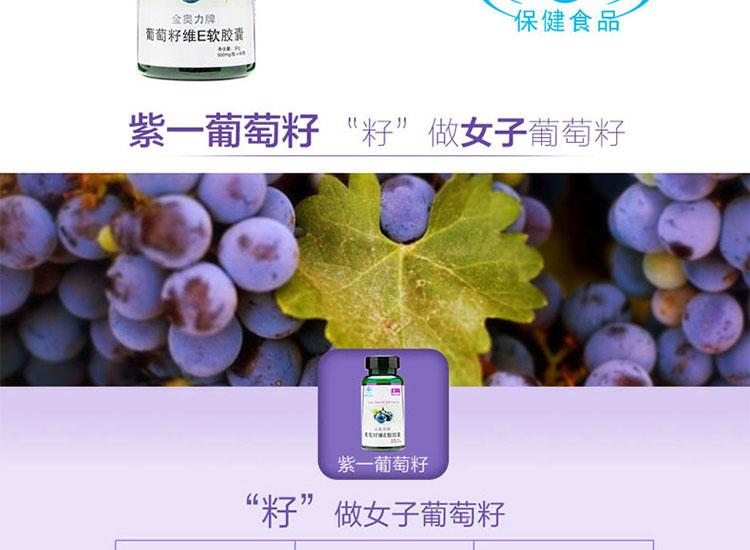 紫一葡萄籽