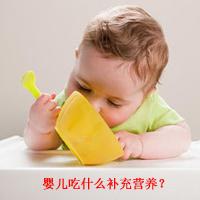 【婴儿补充营养】宝宝补充营养_宝宝吃什么补钙-婴儿营养食谱大全及做法