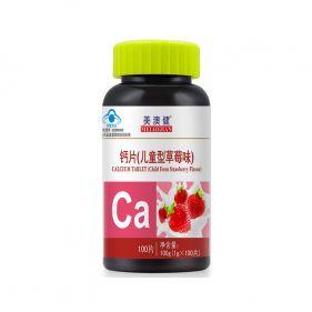 美澳健 钙片(儿童型草莓味) 1g*100片