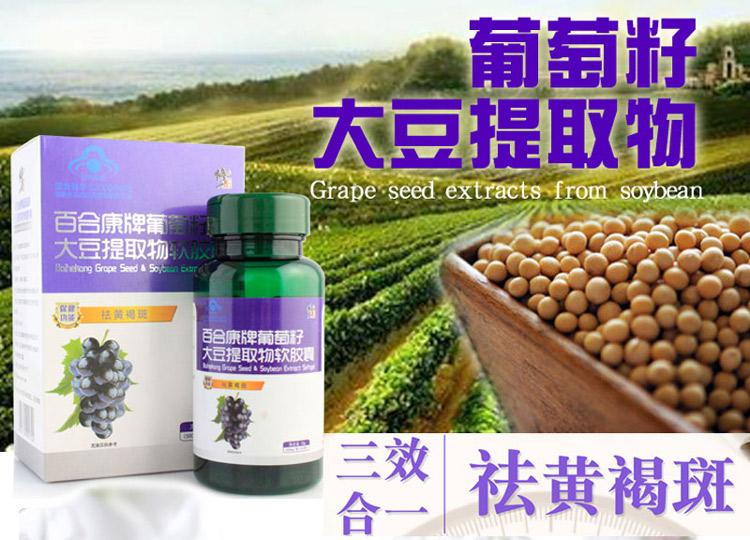 修正葡萄籽大豆提取物简介