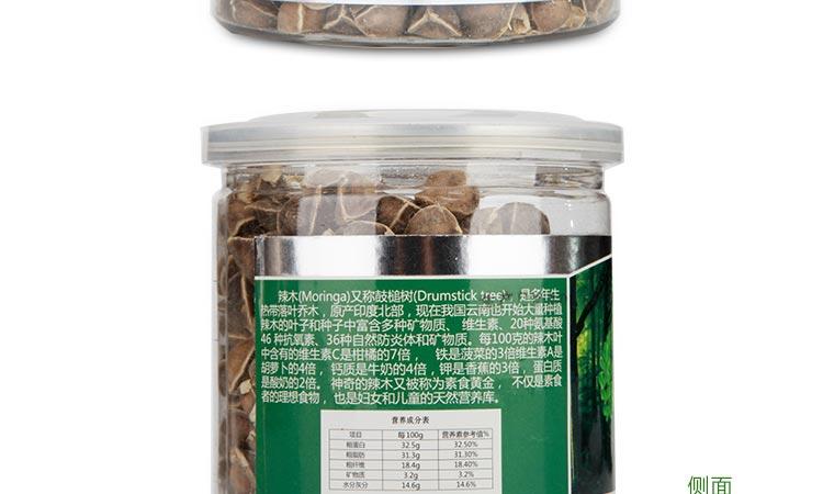 辣木籽的一般食用方法是什么? 1、辣木籽剥外壳食内子(请勿将籽壳丢弃,可用水泡服或作为净水剂) 2、一般来说,刚开始食用最好一天食用一至三次,一次二至四粒,一星期后再依个人体质加减,持续食用一个月后,即可明显感受到效果,食用辣木籽要咬碎后,以300cc以上的开水服用,这时你可立即体验到辣木籽的神奇,服用后不久即可感觉到满口甘甜,即使再喝白开水都还是甜的,甚至连吞口水都有自然的甘甜味。 3、针对各方面疗效的食用方法。  吃辣木籽感觉到不同味道意味着什么? 正常健康的身体吃辣木籽是纯甘甜味的,如果