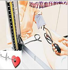 高血压的治疗与饮食_高血压的症状_治疗高血压的偏方