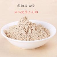 三七粉的功效与作用_三七粉的正确吃法、副作用_【揭秘】三七粉价格多少钱一斤