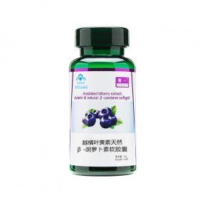 紫一 越橘叶黄素天然β-胡萝卜素软胶囊 0.5g*60粒