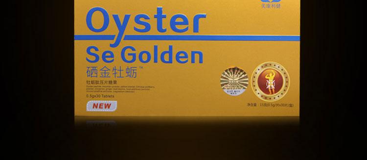 美康利健硒金牡蛎产品细节图
