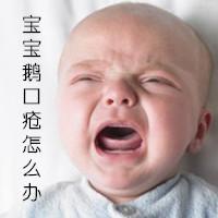 鹅口疮最佳治疗方法_婴儿鹅口疮症状、怎么治疗_ 【探究】宝宝鹅口疮是怎么引起的