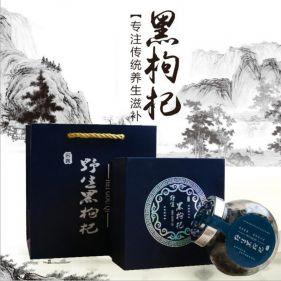 青海 精选级中果 黑枸杞 50g
