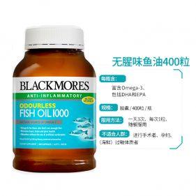 澳洲 Blackmores/澳佳宝 无味深海鱼油软胶囊 400粒*瓶