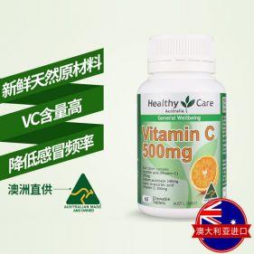 澳洲 Healthy Care 维生素C咀嚼片 500mg*60粒