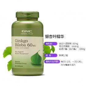 美国 GNC/健安喜 银杏叶精华胶囊 60mg*300粒