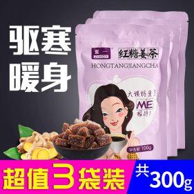 紫一 红糖姜茶100g*3袋