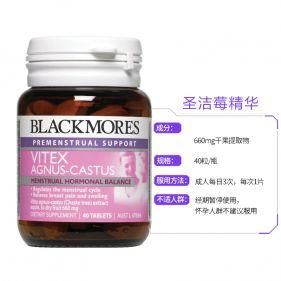 澳洲 Blackmores/澳佳宝 圣洁莓 40粒*瓶