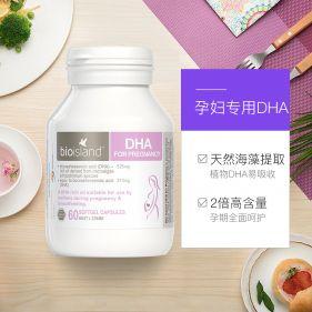 澳洲 bioisland/佰澳朗德 孕妇专用DHA海藻油胶囊 60粒*瓶