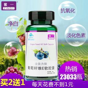 紫一 葡萄籽维E软胶囊 500mg*60粒