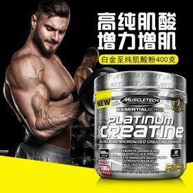 美国 MUSCLETECH/肌肉科技 白金纯肌酸粉 400g*瓶
