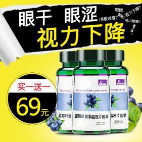 紫一蓝莓叶黄素脂压片 买1送1 0.8g*60片