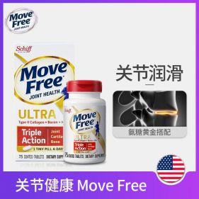 美国 Schiff MoveFree Ultra氨糖骨胶原维骨力白瓶 75粒*瓶