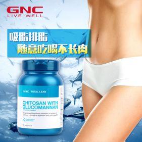美国 GNC/健安喜 海洋甲壳素壳聚糖软胶囊 120粒*瓶