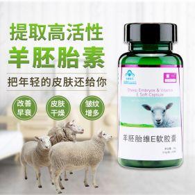 紫一 羊胚胎维E软胶囊 0.5g*60粒