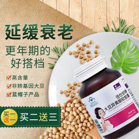 紫一 大豆异黄酮软胶囊 0.5g*60粒