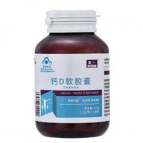 紫一 钙D软胶囊 1.2g*100粒