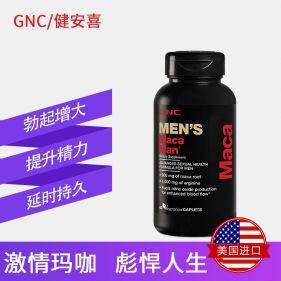 美国 GNC/健安喜 玛咖 60片*瓶