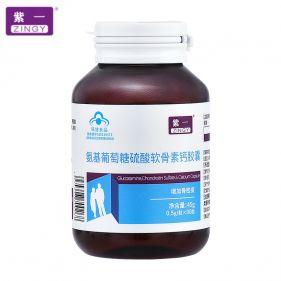 紫一 氨基葡萄糖硫酸软骨素钙胶囊 三元养骨 0.5g*90粒